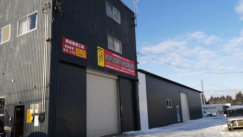 札幌市の板金塗装・修理トップオートファクトリーの店舗紹介1